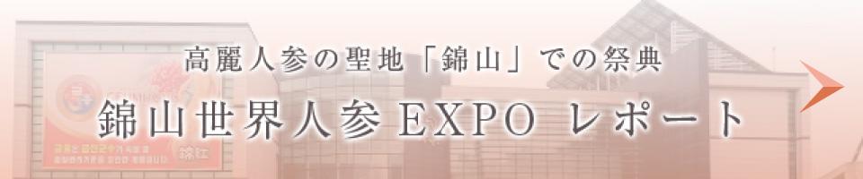 高麗人参の聖地「錦山」での祭典 錦山世界人参EXPOレポート