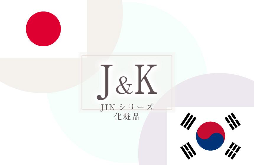 日本の技術 + 本場韓国の原料